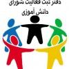 دفتر ثبت شورای دانش آموزی