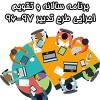 برنامه سالانه و تقویم اجرایی طرح تدبیر ۹۷-۹۶
