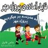 نمونه آماده پروژه ی مهر مدارس