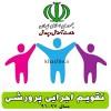 برنامه سالانه و تقویم اجرایی پرورشی ۹۷-۹۶
