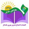 فعالیت های پروژه ی مهر مدارس – جلسه ی ۱