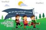 نمونه آماده پروژه ی مهر مدارس-1