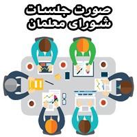 صورت جلسات شورای معلمان ابتدایی