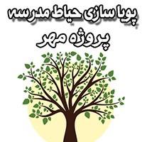 حیاط پویا – پروژه مهر