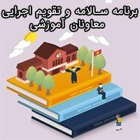 برنامه سالامه و تقویم اجرایی معاونان آموزشی