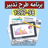 برنامه سالانه و تقویم اجرایی طرح تدبیر ۹۷-۹۸