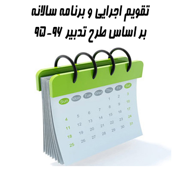 برنامه سالانه و تقویم اجرایی بر اساس طرح تدبیر ۹۶-۹۵