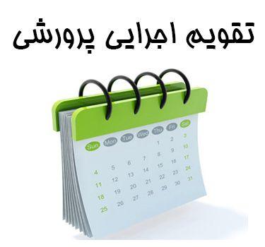 برنامه سالانه و تقویم اجرایی پرورشی ۹۵-۹۶