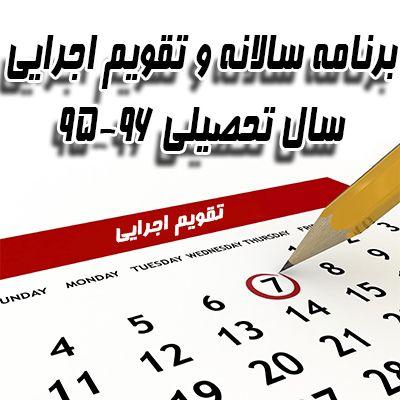 برنامه سالانه و تقویم اجرایی ۹۶-۹۵