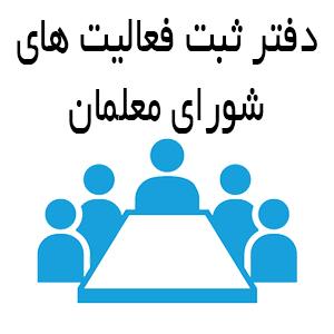 دفتر ثبت فعالیت های شورای معلمان