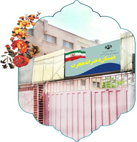 دبستان دخترانه هجرت تهران