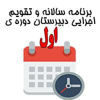 برنامه سالانه و تقویم اجرایی دوره ی اول متوسطه