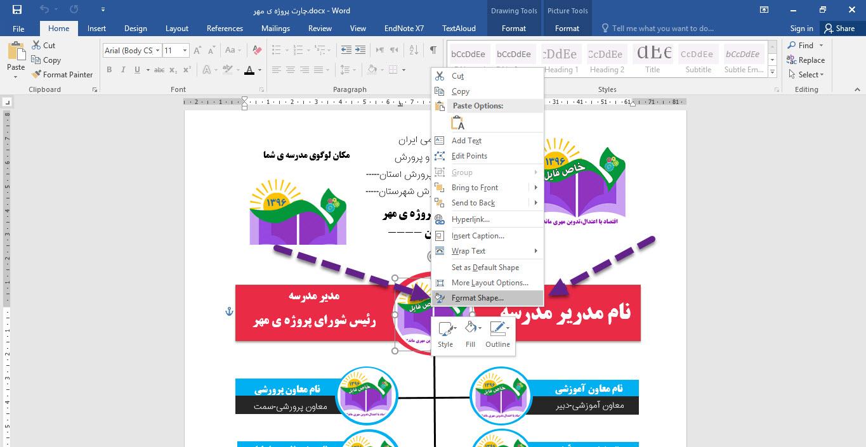 پروژه مهر2 - چارت آماده پروژه ی مهر