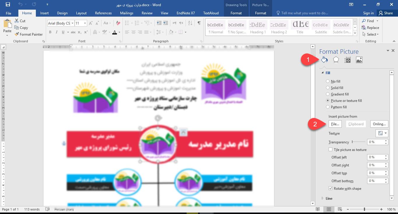 پروژه مهر3 - چارت آماده پروژه ی مهر