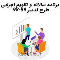 برنامه سالانه و تقویم اجرایی طرح تدبیر۹۸-۹۹