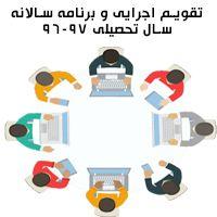 برنامه سالانه و تقویم اجرایی ۹۷-۹۶